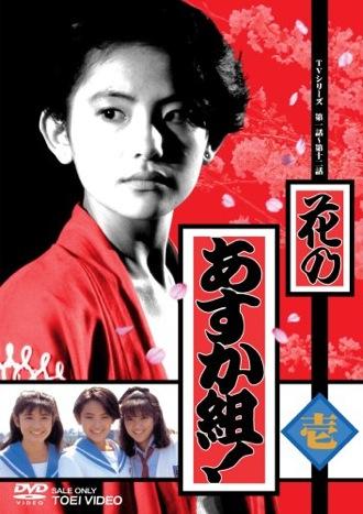 ASUKAGUMI_DVD