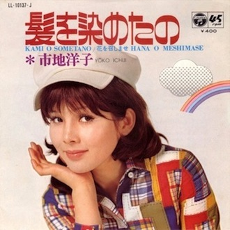 ichiji_yoko