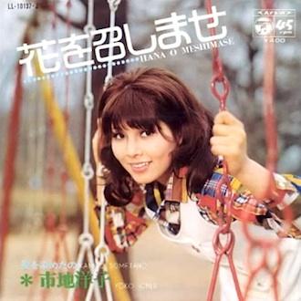 ichiji-yoko-ep