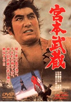 miyamoto-musashi-dvd