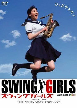 yaguchi_swing_girls