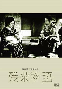 mizoguchi_kenji_j1