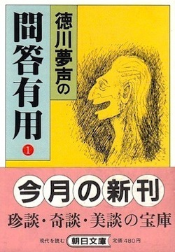 tokugawamusei_j1