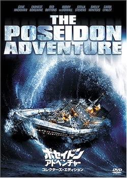 poseidon adventure j1