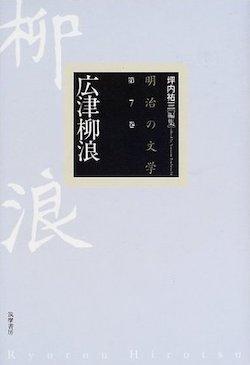 hirotsu ryuro j1